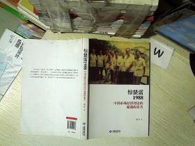 惊蛰雷1988 中国市场经济理论的超前探索者 ..
