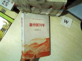 新中国70年中宣部2019年主题出版重点出版物..