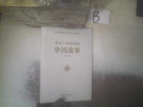 党员干部必读的中国故事/中华优秀传统文化党员干部读本  .