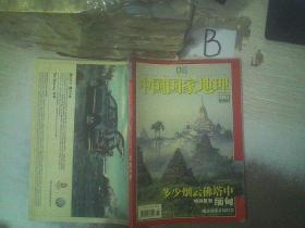 中国国家地理2006 4 .  .