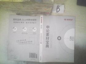 申论素材宝典02 ..