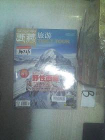 西藏旅游 总第122期 年终巨献 野性西藏  ..