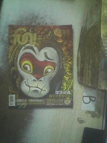 新青年潮流创意杂志 2008 7   ...