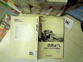 浩然正气:井冈山与中央苏区的脊梁  修订版