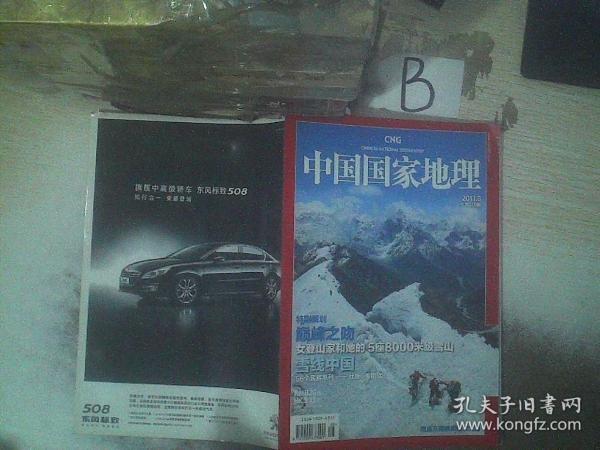 中国国家地理2011 8 .