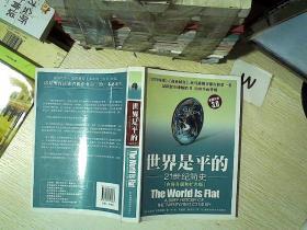 世界是平的(3.0版):21世纪简史... ..