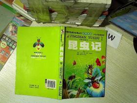 中国学生成长必读丛书经典阅读:昆虫记... ...