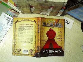 DAN BROWN 2 丹布朗2  英韩文