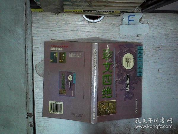 珍文四绝:增广贤文 围炉夜话 小窗幽记 幽梦影
