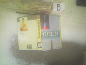 中國醫藥商品手冊