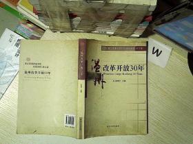 浙江改革开放30年研究系列:温州改革开放30年(地方篇)