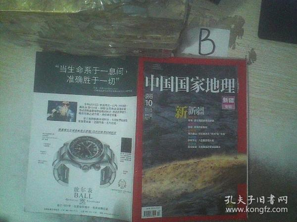 中国国家地理2013 10   .  .