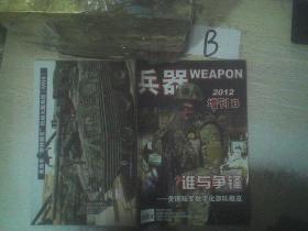 兵器2013 增刊B  ..