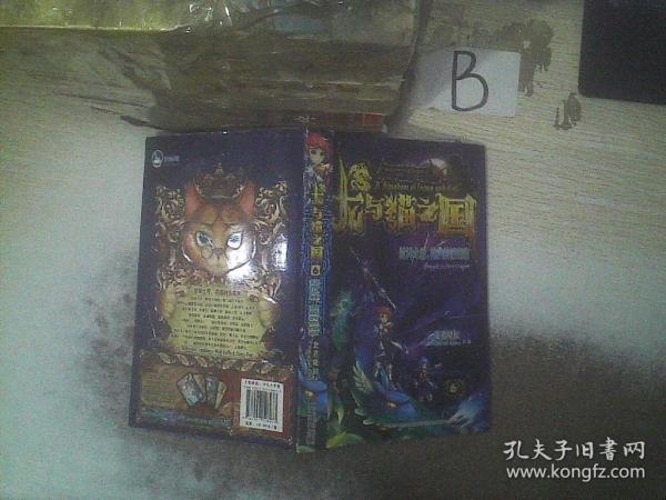 龙与猫之国-弑神之罪,英雄的镇魂歌