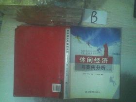 休闲经济与案例分析(第3版)  ,,