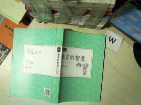 教育的智慧/教师素养读本(02)..
