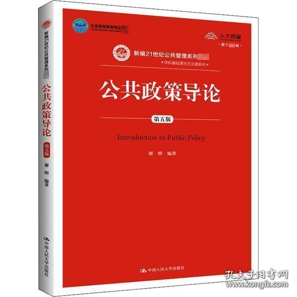 【全新正版】公共政策导论(第五版)(数字教材版)9787300284019中国人民大学出版社谢明