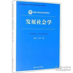 【全新正版】发展社会学9787300287942中国人民大学出版社吴忠民  江立华