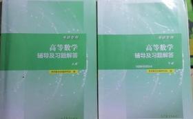 考研专用高等数学辅导及习题解答)上册+下册