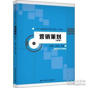 【全新正版】营销策划(第2版)9787300282206中国人民大学出版社任锡源 郑丽楠