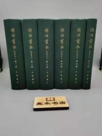 词话丛编(全六册)