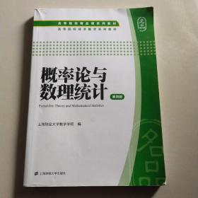 概率论与数理统计(第四版)