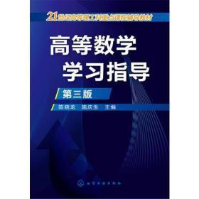 高等数学学习指导(陈晓龙)(第三版)