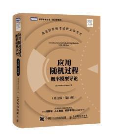 应用随机过程 概率模型导论(英文版 第11版)