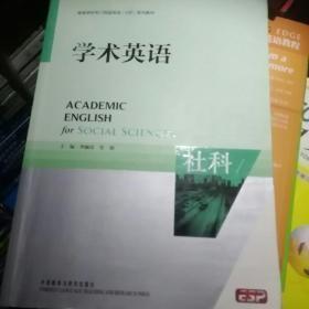 高等学校专门用途英语(ESP)系列教材·学术英语:社科