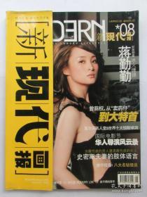 新现代画报 2005年第8期(总138期)封面人物 蒋勤勤 ( 广州日报出版 )