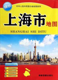 中华人民共和国分省地图系列 上海市地图(横版)