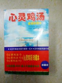 DA215265 心灵鸡汤 【全译珍藏版】(一版一印)
