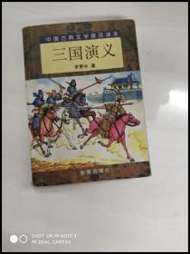 X108691 三国演义(上册)