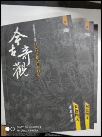 X108679 古典通俗小说国文系列:今古奇观(上册)【一版一印】有库存