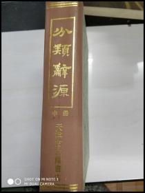 X108688 分内策源(中册)长集