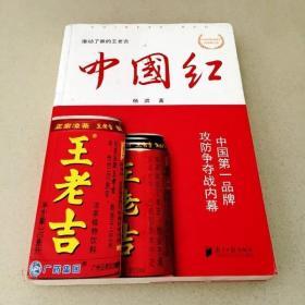 DDI207990 中国红  中国第一品牌攻防争夺战内幕(一版一印)