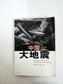DA149310 中国大地震【一版一印】【书脊略有破损】