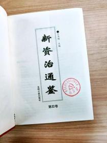 EA1034469 新资治通鉴 第四卷【一版一印】