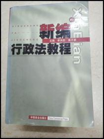 DDI248983 新编行政法教程【一版一印】