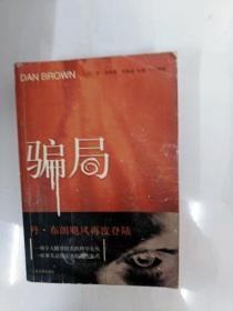 DA215396 骗局(一版一印)