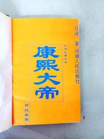 DA115985 康熙大帝·惊风密雨