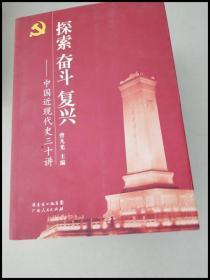 DB100876 探索奋斗复兴--中国近现代史三十讲【一版一印】
