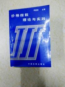 DB103043 价格指数理论与实践(一版一印)