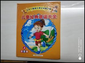 X108662 儿童经典歌谣大全 彩图版(上册)
