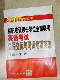 DDI206997 在职攻读硕士学位全国联考英语考试口语交际与写译专项突破 (有字迹、划线)