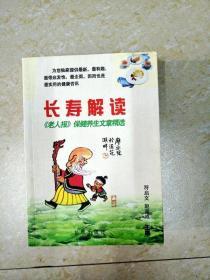 DDI205689 长寿解读《老人报》保健养生文章精选 (一版一印)