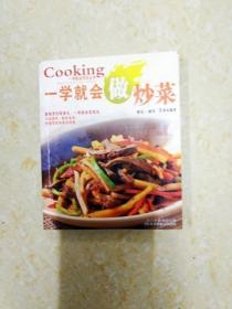 DB103165 一学就会做炒菜(一版一印)