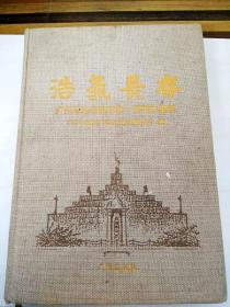 DB100757 浩气长存--广州纪念辛亥革命一百周年史料(一版一印)