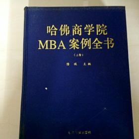 X108606 哈佛商学MNA案例全书(上卷)【一版一印】