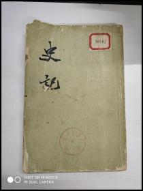 X108680 史记(第九册 卷102-117)书壳有些破损